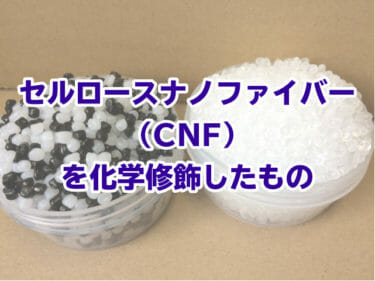 疎水性のセルロースナノファイバー、樹脂やゴムの補強用