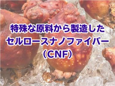 動物由来のナノセルロース、結晶化度は高いが値段も高く研究用